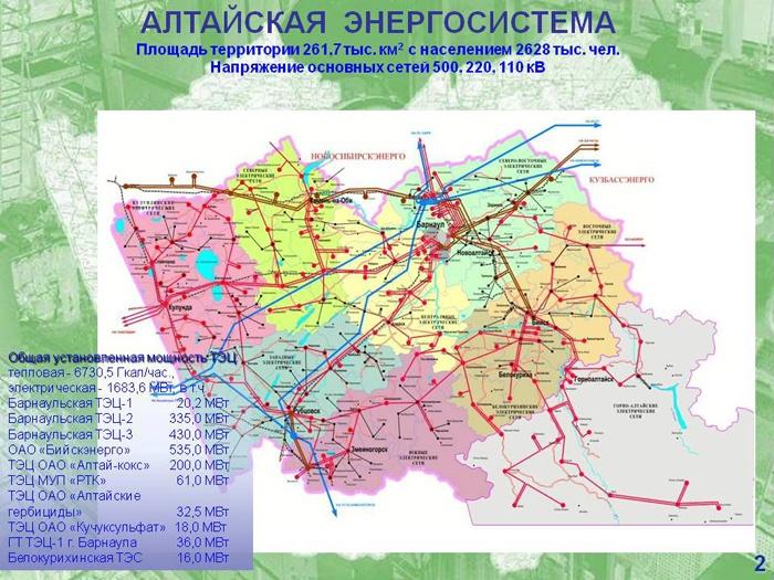 В Алтайском крае приняты схема и программа развития электроэнергетики на 2012-2016 года.