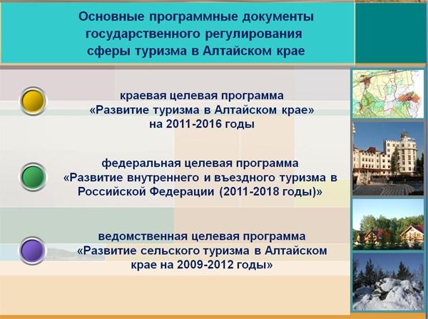 Доклад туризм в алтайском крае 733