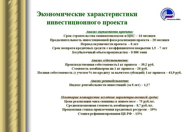 Алтайский бекон инвестиционный проект инвестиционный проект цех по производству минерального порошка 1 млн.т /г